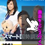 Kokusei-Chosa_001