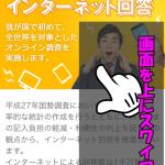 Kokusei-Chosa_003