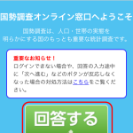 Kokusei-Chosa_005