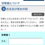 Kokusei-Chosa_017