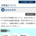 Kokusei-Chosa_020