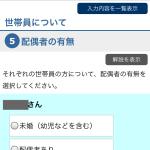 Kokusei-Chosa_021