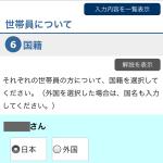 Kokusei-Chosa_022