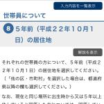 Kokusei-Chosa_024