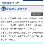 Kokusei-Chosa_029