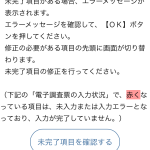 Kokusei-Chosa_037