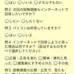 Kokusei-Chosa_049
