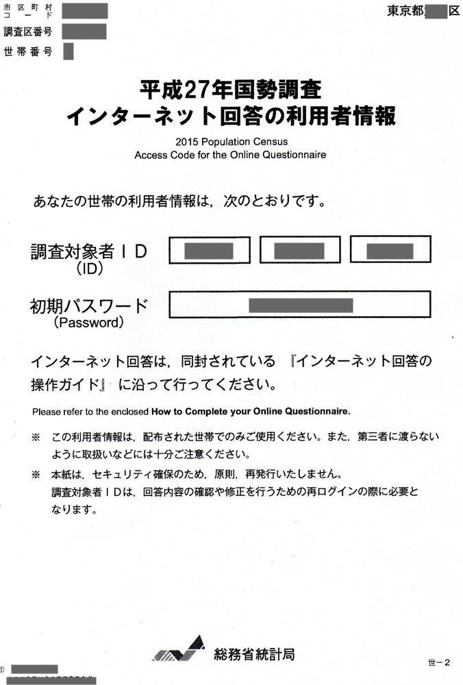 Kokusei-Chosa_053