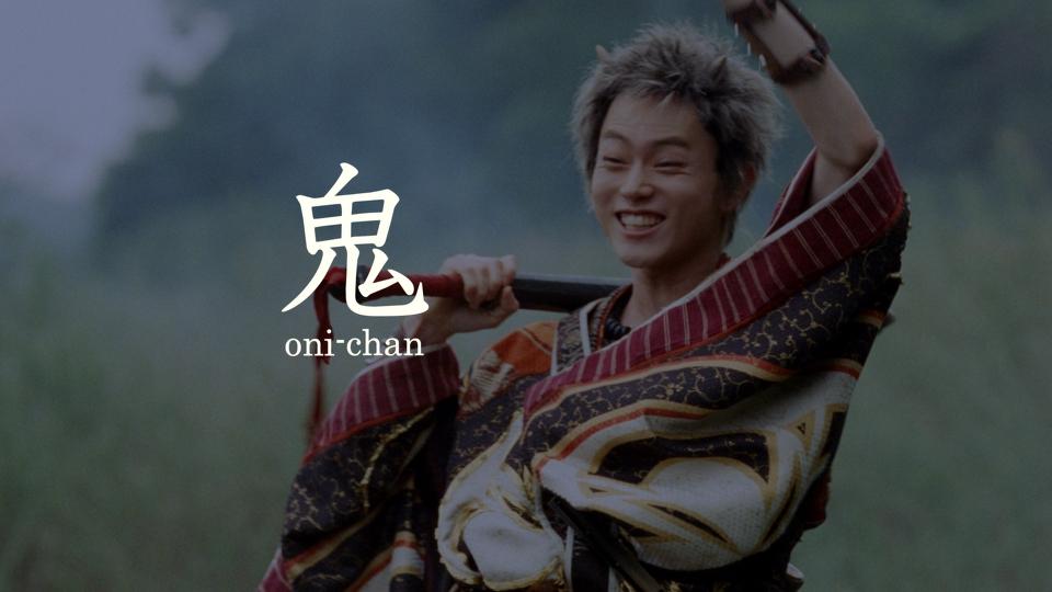onigashima_009