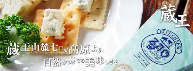 zao-cheese