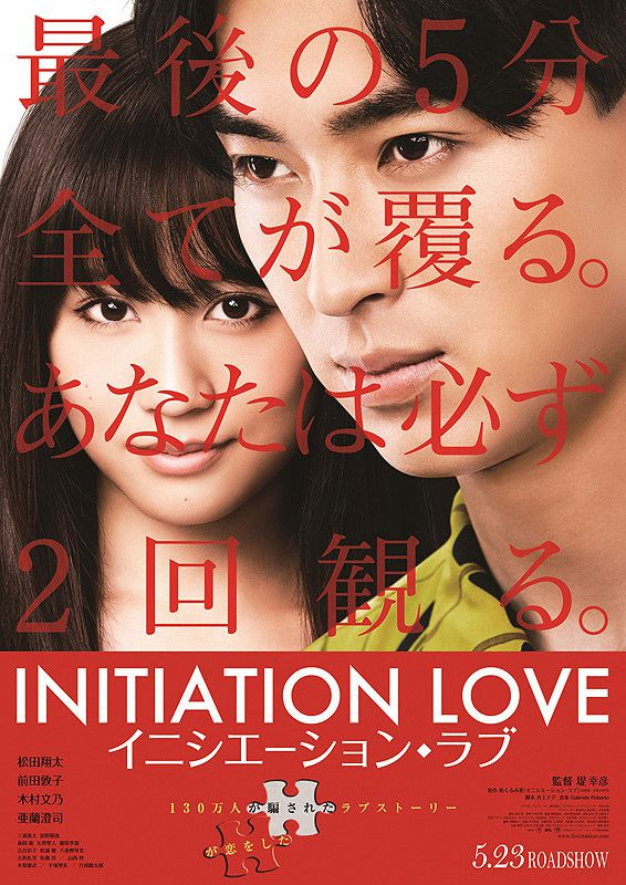 Initiation_Love-p1