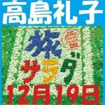 旅サラダ_1219高島礼子
