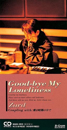 Good-bye My Loneliness_1