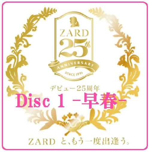 ZARD_早春