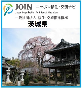 join_茨城県