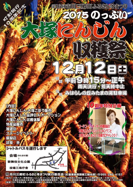 アウトラインH27大塚にんじん収穫祭ポスター(