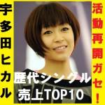 utadahikaru_samuneiru