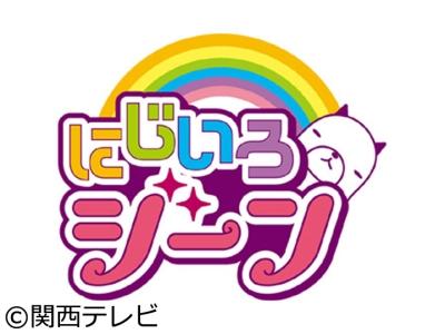 にじいろジーン_ロゴ