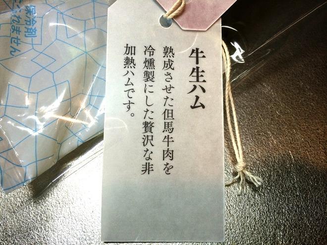 サカナ_熟成生ハム004