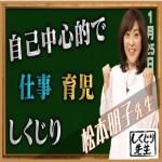 松本明子_サムネイル