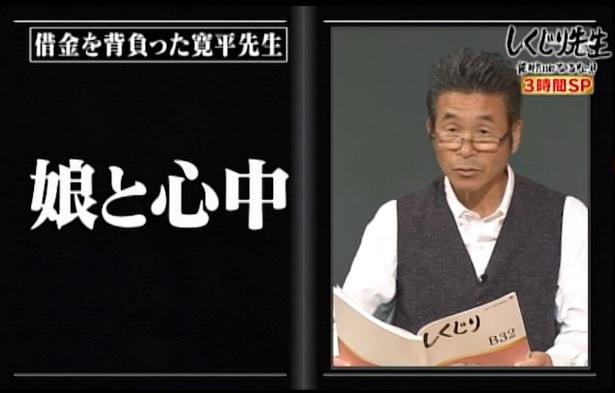 間寛平_008