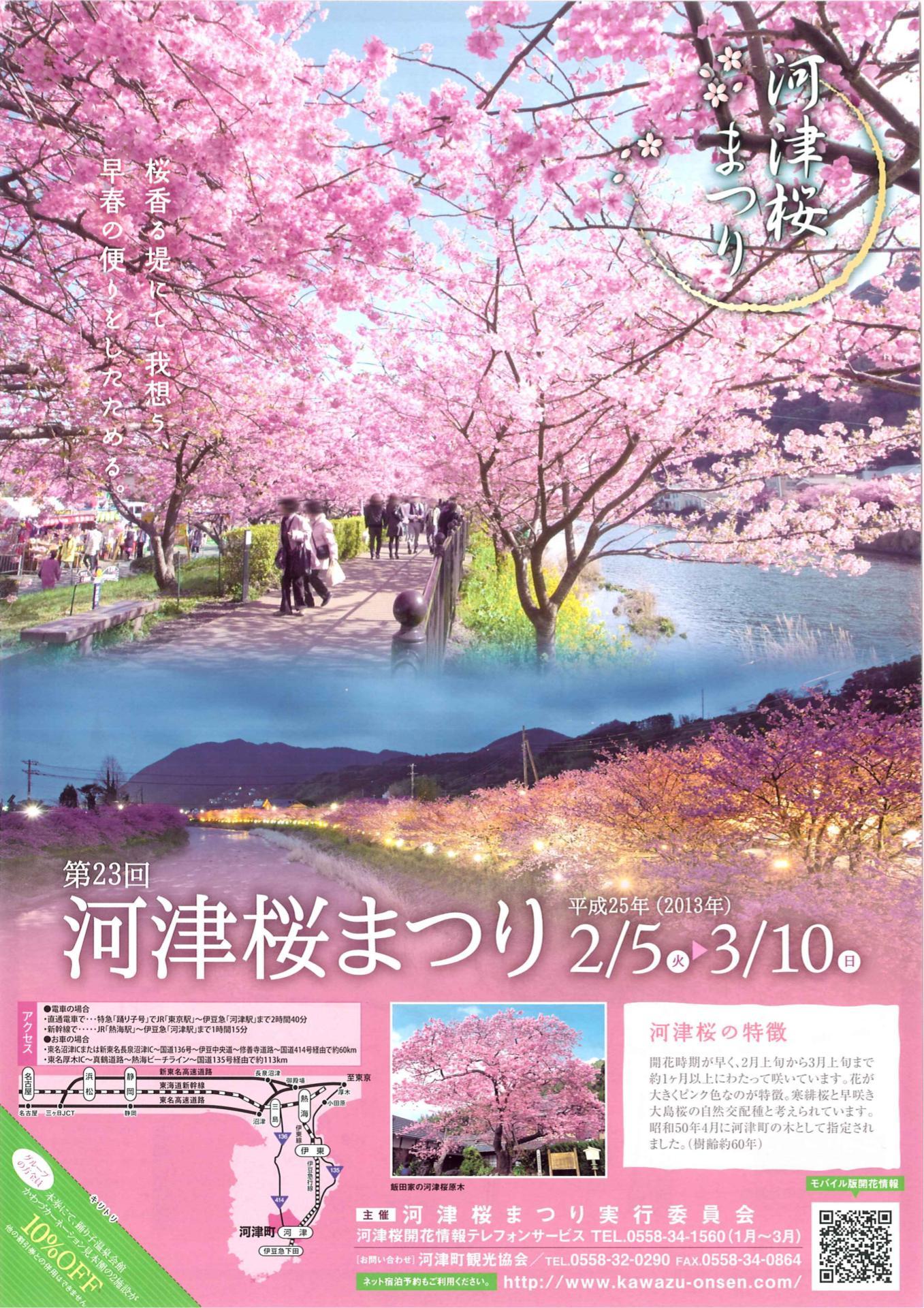 第14回三浦海岸桜まつり2016