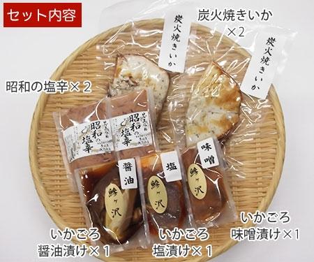 青空レストランおとりよせ_赤羽屋磯辺商店002