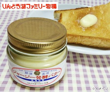 青空レストラン_発酵バター詰合せセット