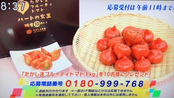 たかしまフルーティトマト_プレゼント
