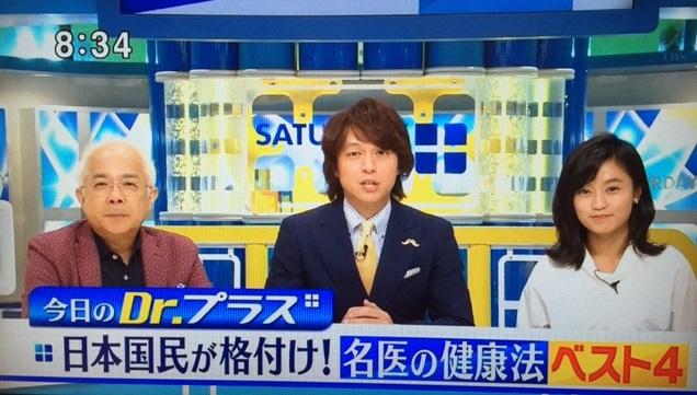 サタデープラス_名医の健康法01
