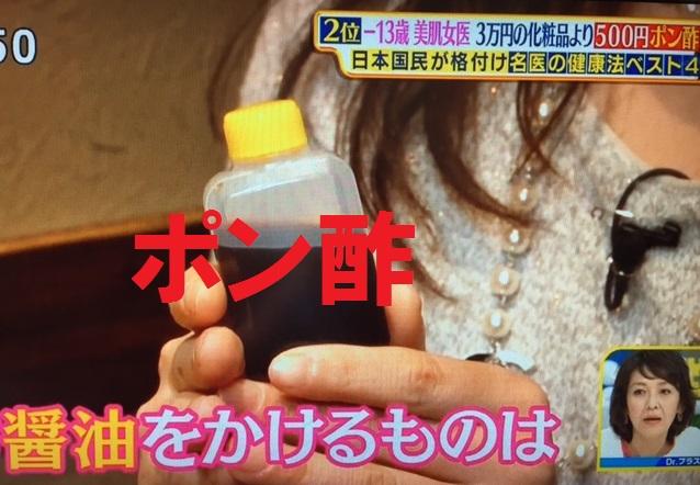 サタデープラス_名医の健康法40