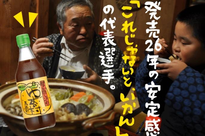 ポン酢_ゆずの村