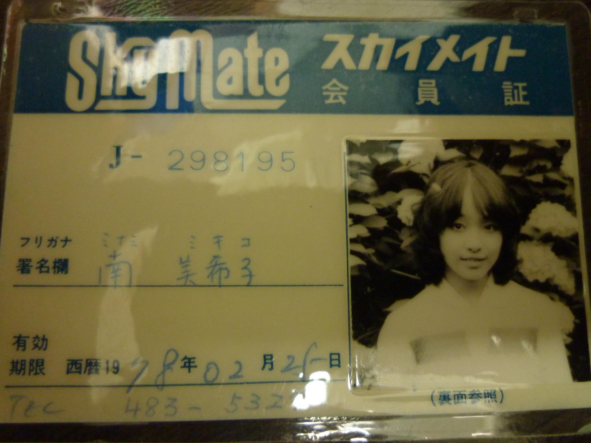 南美希子_聖心女子大学入学前後の写真38年前