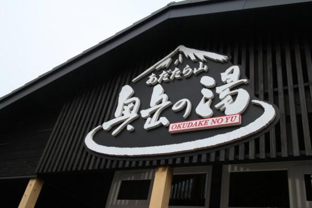 奥岳の湯_外観