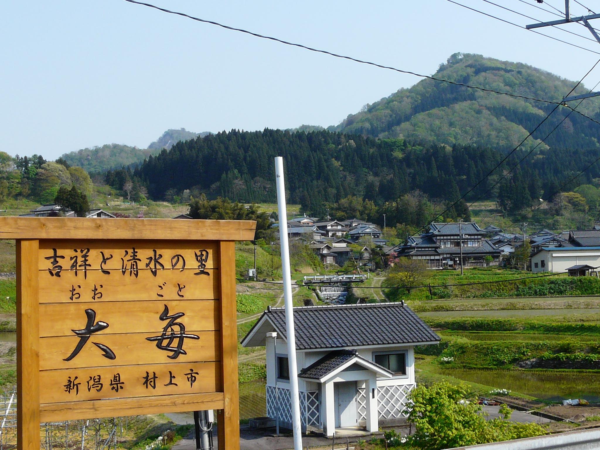 新潟県大毎集落センター