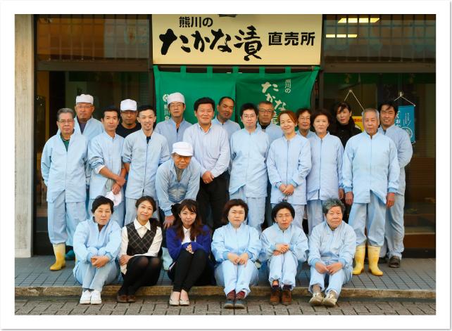 熊川食料工業株式会社