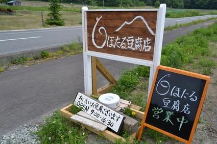 白ほたる豆腐店_看板