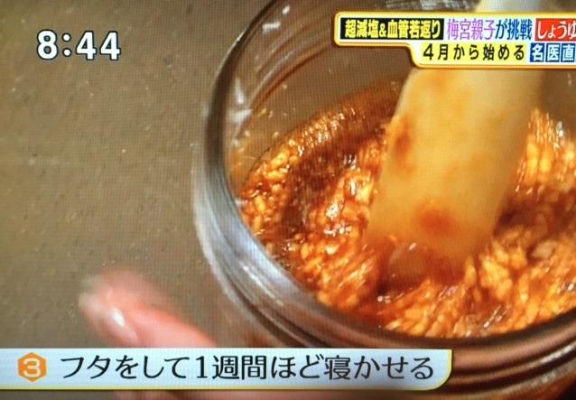 醤油麹_レシピ3 - コピー