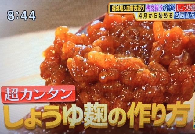 醤油麹_作り方