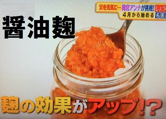 醤油麹_003