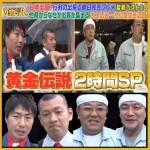 黄金伝説0407_サムネイル