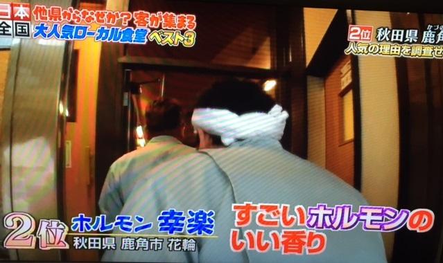 黄金伝説_ローカル食堂05
