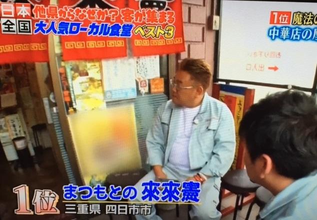 黄金伝説_ローカル食堂10