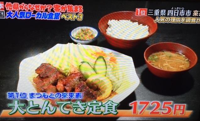 黄金伝説_ローカル食堂11