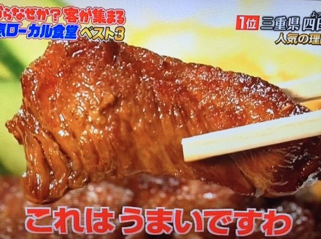 黄金伝説_ローカル食堂12