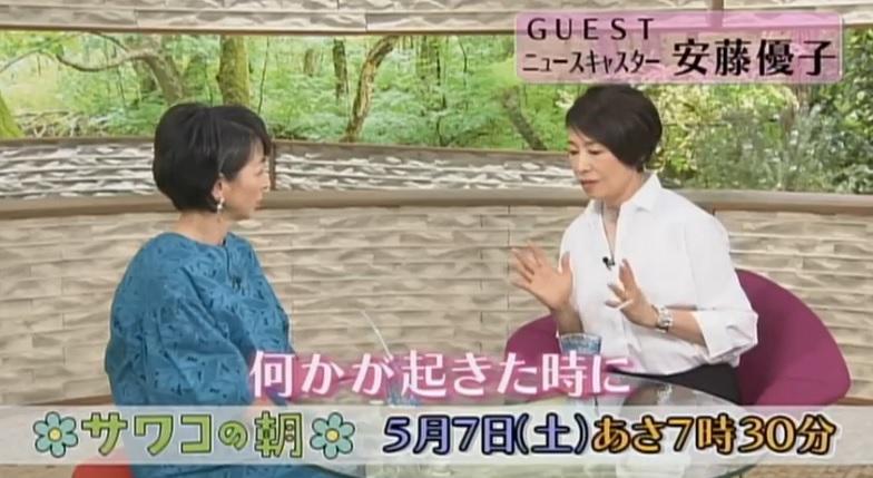 サワコの朝_安藤優子3