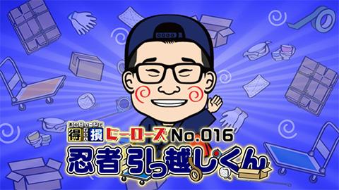 ピン芸人_たかくら引越センター