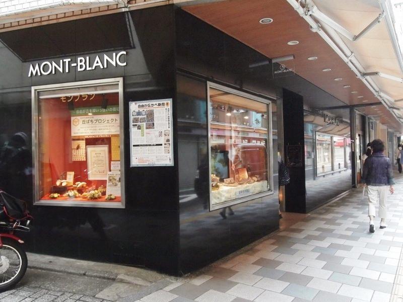 モンブラン_MONT-BLANC