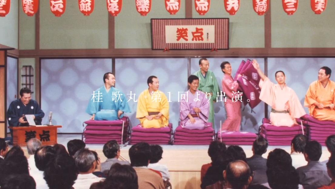 三遊亭円楽_桂歌丸_05