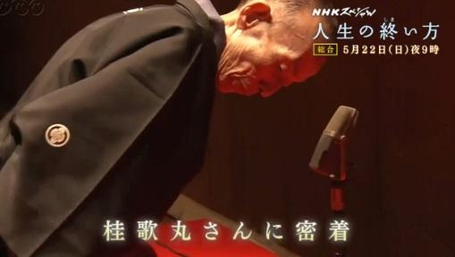 人生の終い方_桂歌丸05